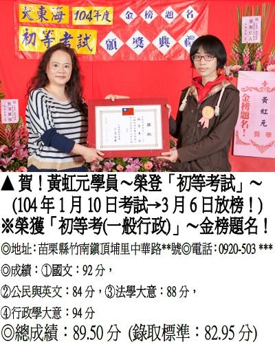 12-黃虹元