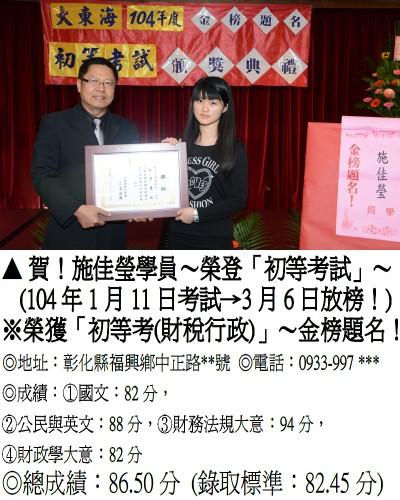 19-施佳瑩