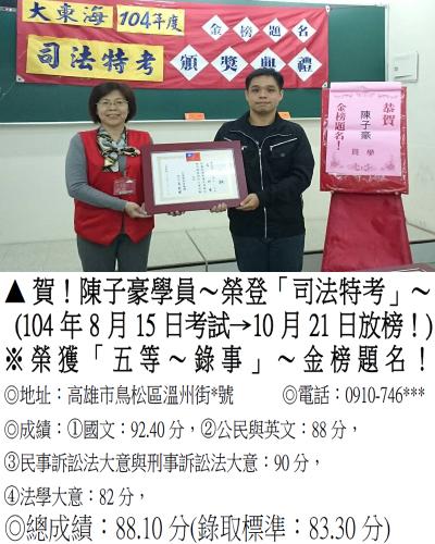104年司法特考-陳子豪