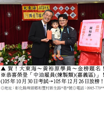 04_105年中油招考黃裕原(禮金
