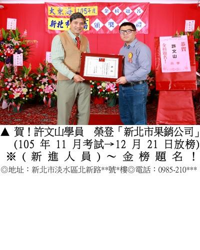 105年新北果銷許文山_0208