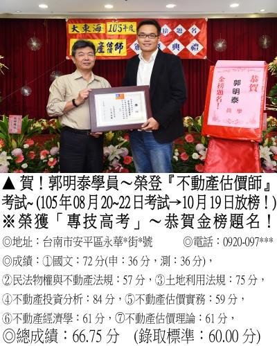 105年不動產估價師郭明泰_012