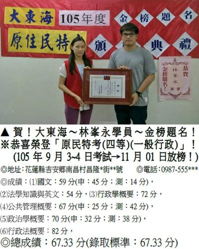 105年原住民-林-永(花蓮)+成績