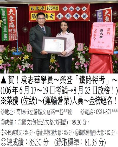 106年鐵路特考-袁志華