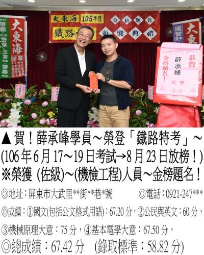 106年鐵路特考-薛承峰(禮金)