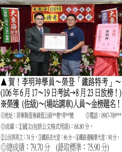 106年鐵路特考-李明坤