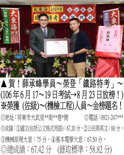106年鐵路特考-薛承峰