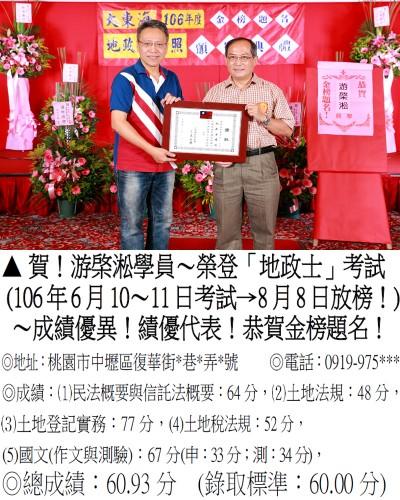 106年地政士考試 -游棨淞