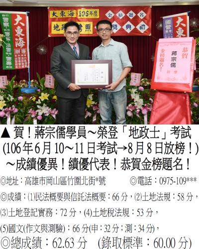 106年地政士考試-蔣宗儒