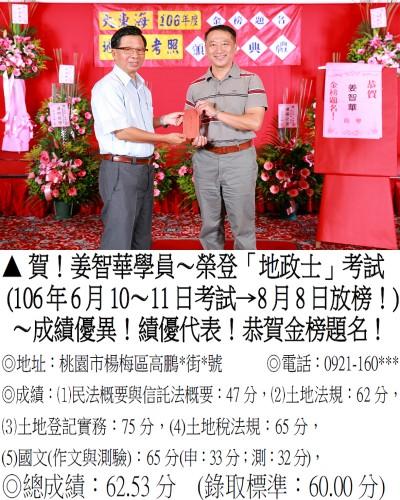 106年地政士考試(禮金)-姜智華