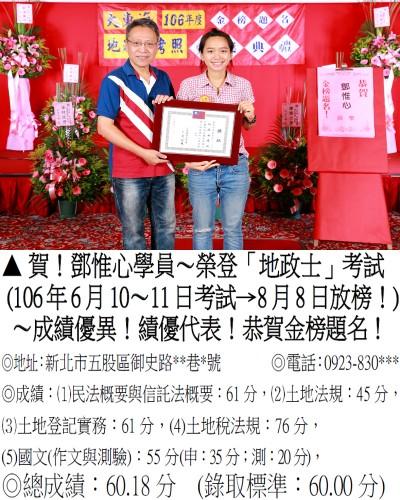 106年地政士考試-鄧惟心