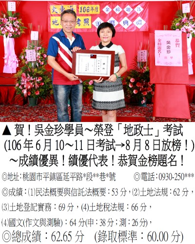 106年地政士考試 -吳金珍