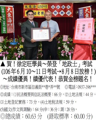 106年地政士考試-徐定旺