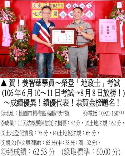 106年地政士考試-姜智華