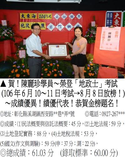 106年地政士考試-陳麗珍