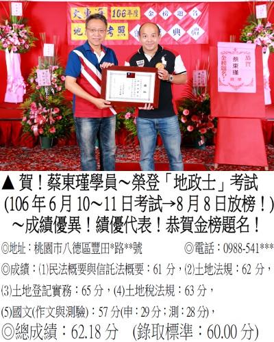 106年地政士考試-蔡東瑾