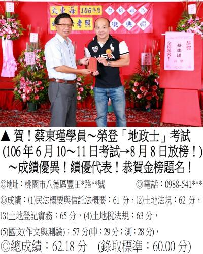 106年地政士考試(禮金)-蔡東瑾
