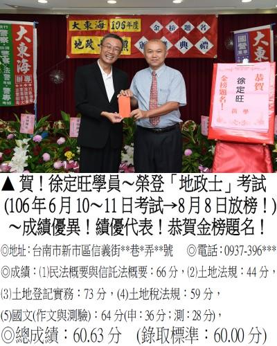 106年地政士考試(禮金)-徐定旺
