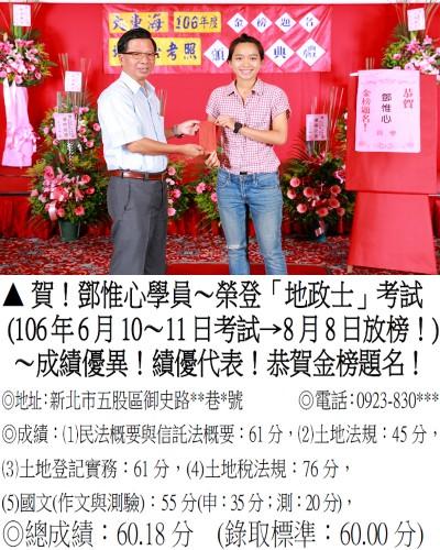 106年地政士考試(禮金)-鄧惟心