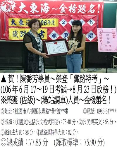 106年鐵路特考-陳喬芳