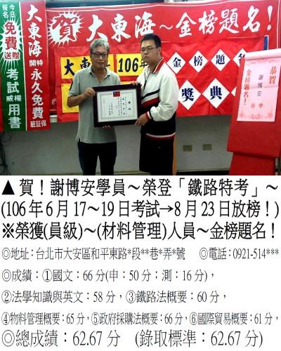 106年鐵路特考-謝博安