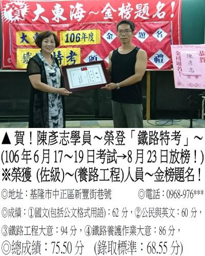 106年鐵路特考-陳彥志