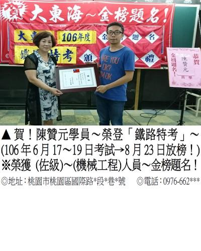 106年鐵路特考-陳贊元