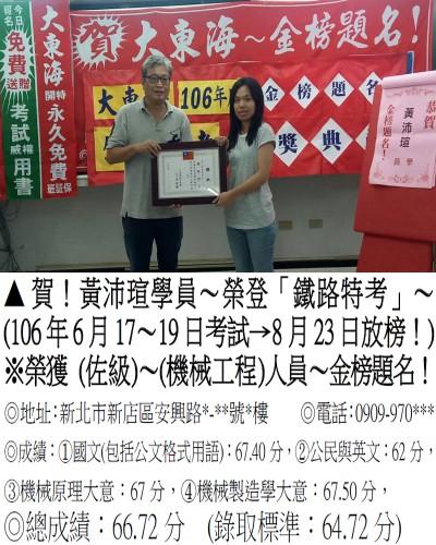 106年鐵路特考-黃沛萱