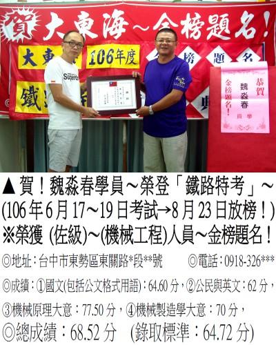106年鐵路特考-魏淼春