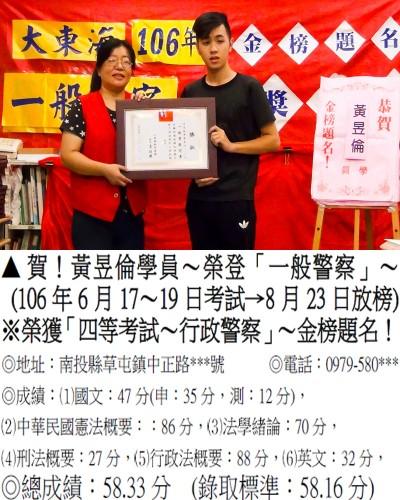106年一般警察特考-黃昱倫