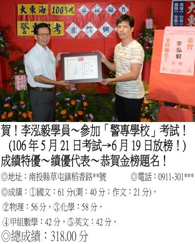 106年警專招考-李泓毅