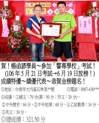 106年警專招考-楊函諺