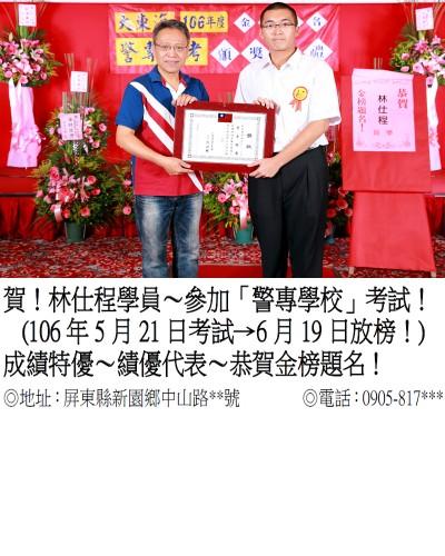 106年警專招考-林仕程