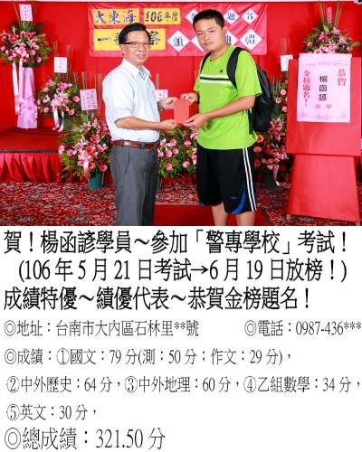 106年警專招考-楊函諺(禮金)