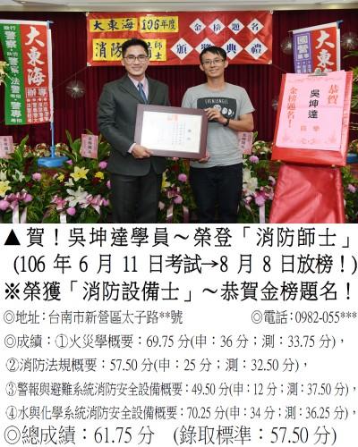 106年消防士-吳坤達
