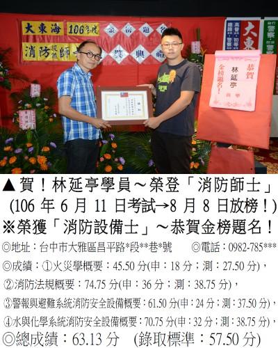 106年消防士-林延亭(雙榜一般警察)