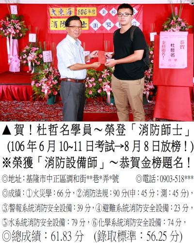106年消防師-杜哲名(禮金)