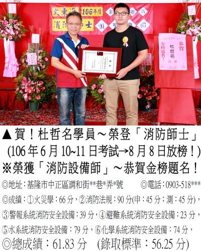 106年消防師-杜哲名