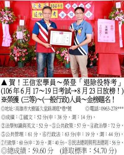 106年退除役特考-王信宏
