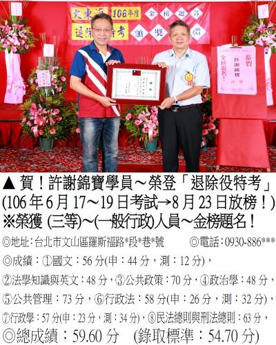 106年退除役特考-許謝錦寶