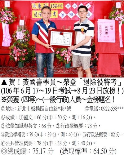106年退除役特考-黃國書