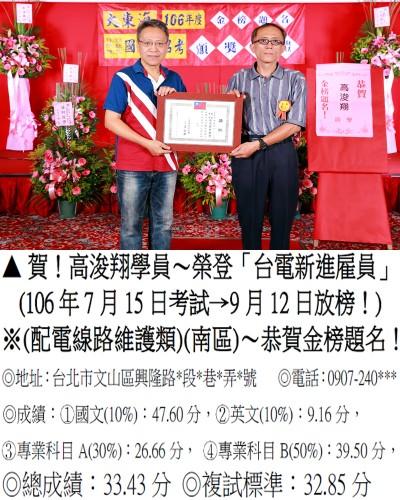 106年台電招考-高浚翔