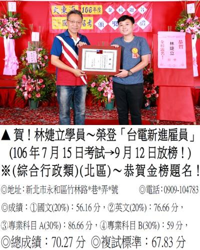 106年台電招考-林婕立