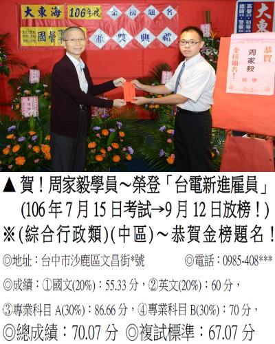 106年_台電招考-周家毅(禮金)