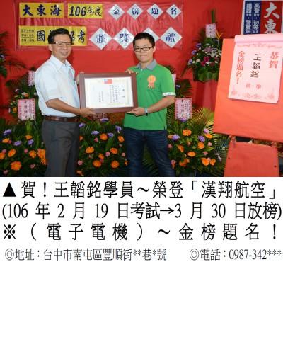 106年漢翔招考-王韜銘