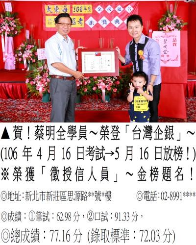 106年台灣企銀-蔡明全