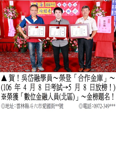 106年合庫、台灣企銀、彰化銀行-吳岱融(三榜)-1