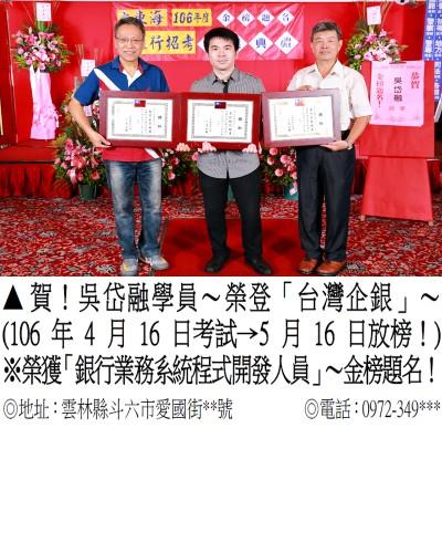 106年合庫、台灣企銀、彰化銀行-吳岱融(三榜)-2