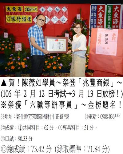 106年兆豐商銀-陳薇如