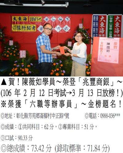 106年兆豐商銀-陳薇如(禮金)